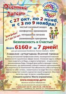 плакат Осеннии_ лагерь ММ А4