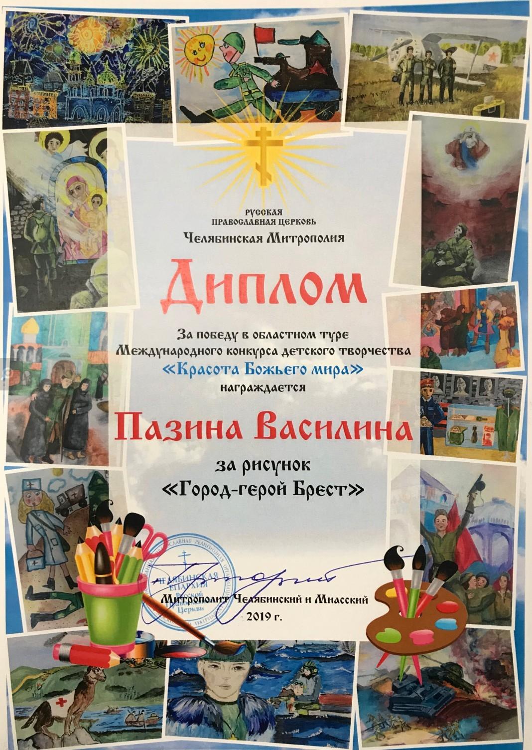 Ученица нашего лицея победила в региональном этапе международного конкурса. Впереди заключительный этап в Москве