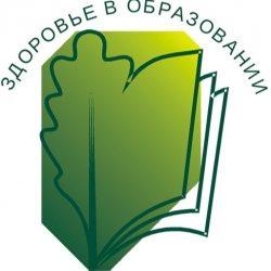 В Челябинске открывается Х Всероссийский форум «Здоровьесберегающее образование: опыт, проблемы, перспективы развития»