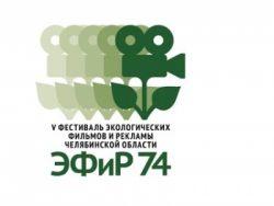 """Предлагаем вашему вниманию ролики и фильмы участников экологического фестиваля """"ЭФиР-74"""""""