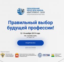 Приглашаем на ХIII специализированную выставку «Образование через всю жизнь. Абитуриент-2020»