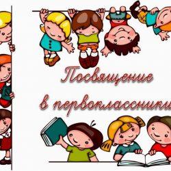 Посвящение в первоклассники - 2019!