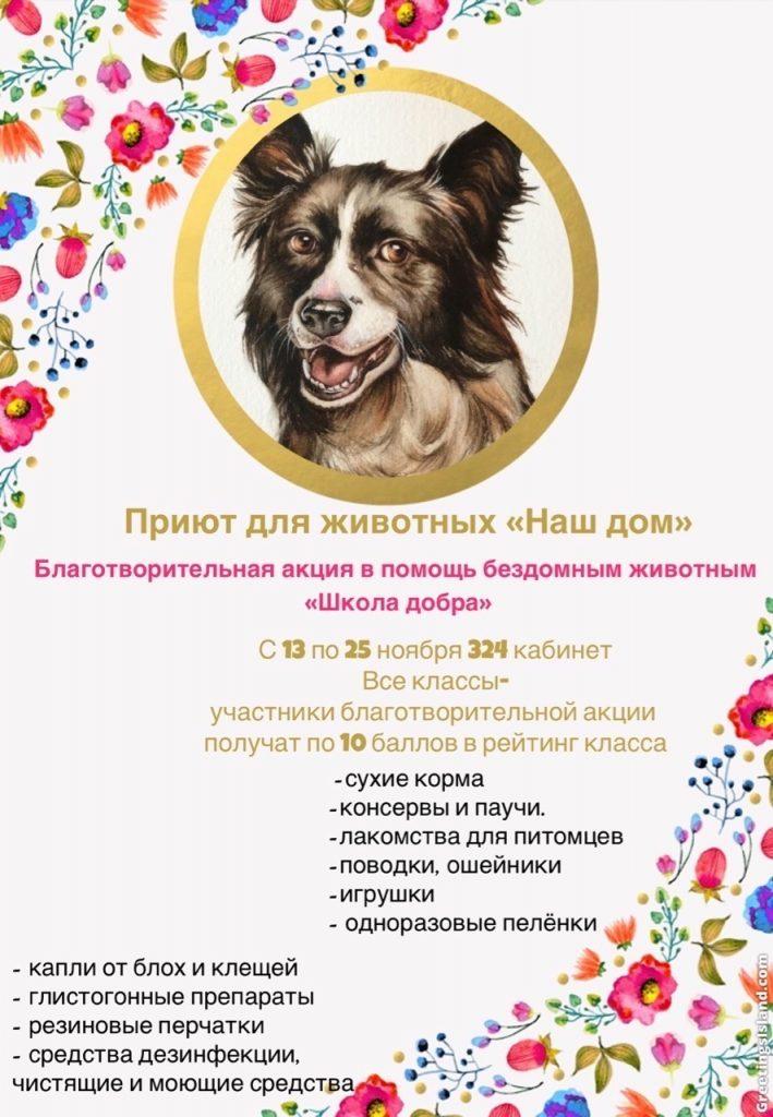 """В лицее на Сахарова открывается """"Школа добра""""!"""