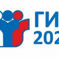 Расписание ГИА на 2020 год (9 и 11 класс)