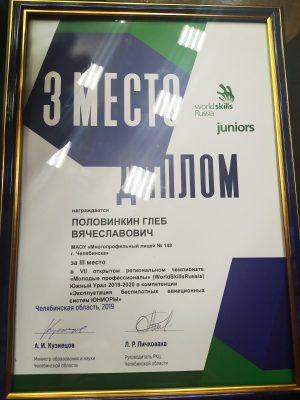 Ученик нашего лицея занял III место в WorldSkillsRussia