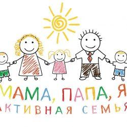"""В Челябинске пройдёт акция """"Активная семья"""""""
