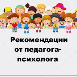 На странице психолого-педагогической службы нашего лицея размещены новые методические рекомендации для родителей и коллег