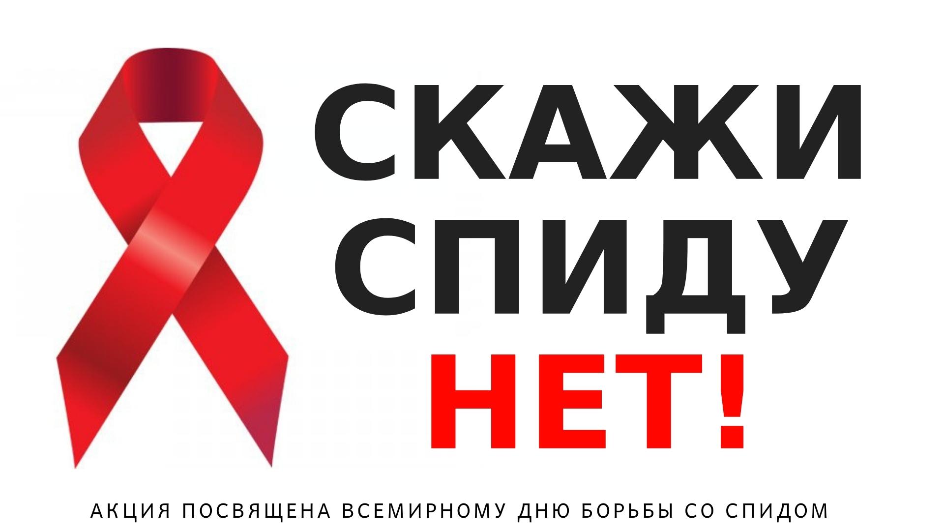 На Сахарова сказали СПИДУ нет!