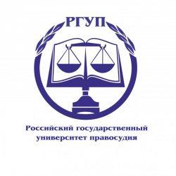 Российский государственный университет правосудия приглашает на день открытых дверей