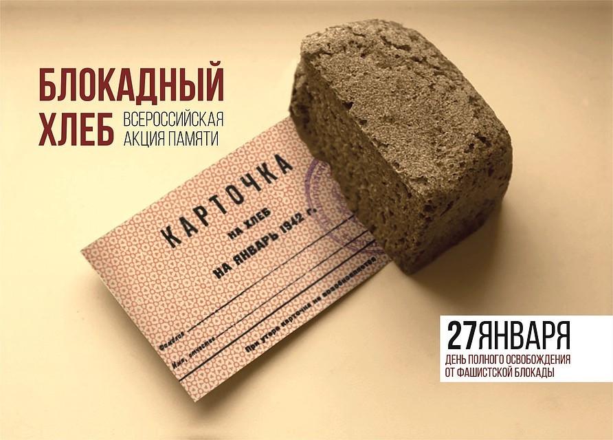 """В нашем лицее прошла всероссийская акция памяти """"Блокадный хлеб"""""""