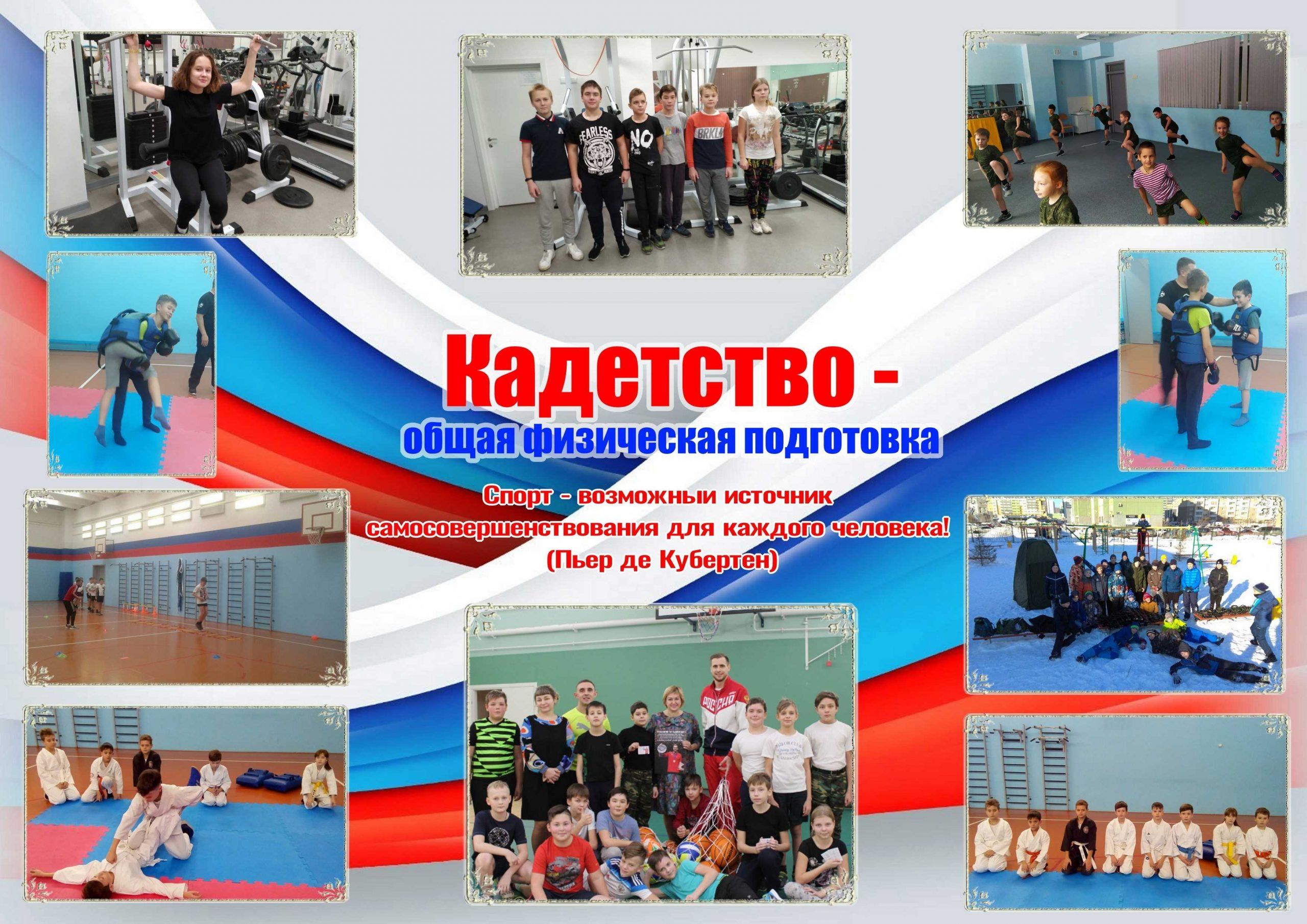 В декабре 2019 года в МАОУ «МЛ №148 г. Челябинска» прошел «День кадета»