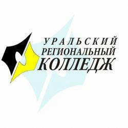 Уральский региональный колледж приглашает!