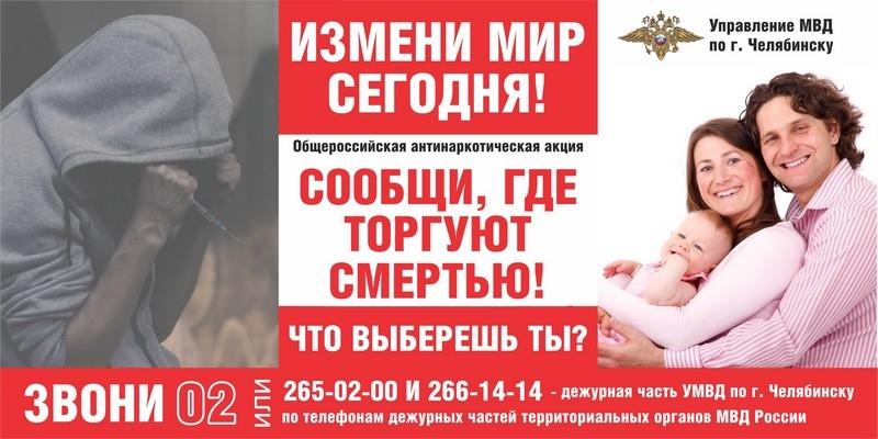 """Наш лицей присоединился к общероссийской акции """"Сообщи, где торгуют смертью"""""""