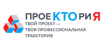 """ПроеКТОриЯ"""" приглашает на всероссийские открытые уроки совместно с  Министерством просвещения РФ - Многопрофильный лицей № 148 города Челябинска"""
