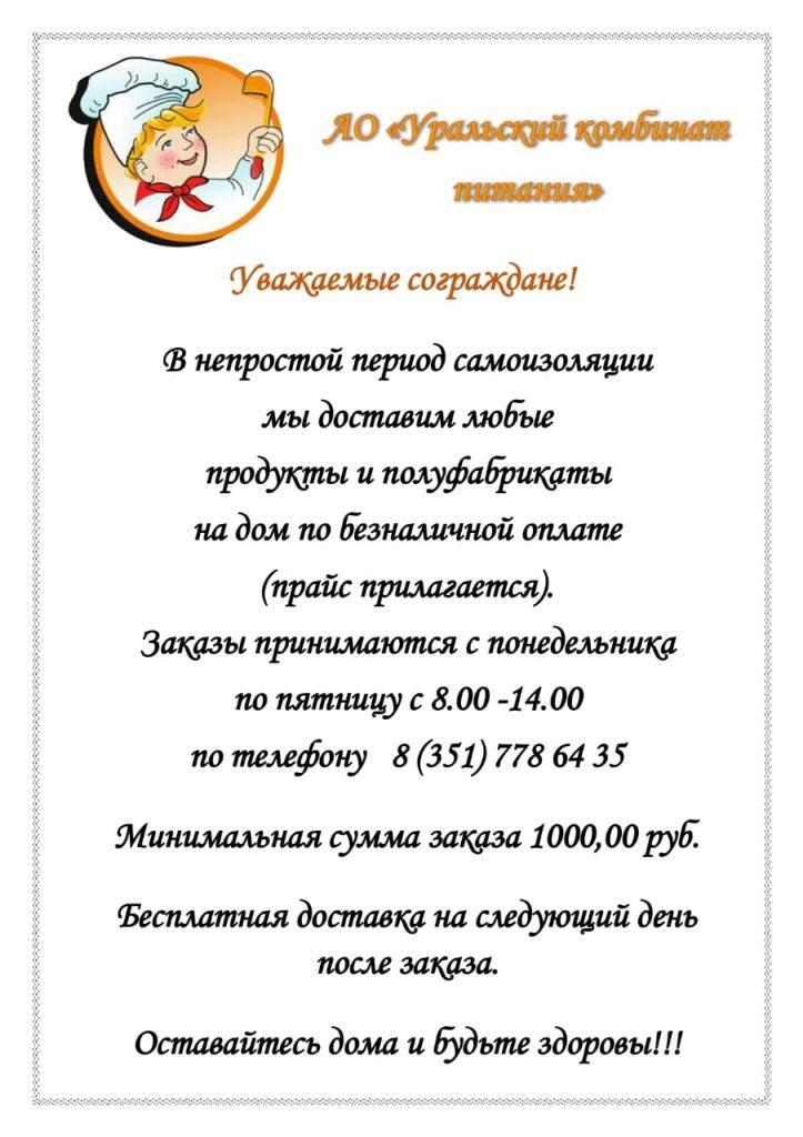 Уральский комбинат питания предлагает