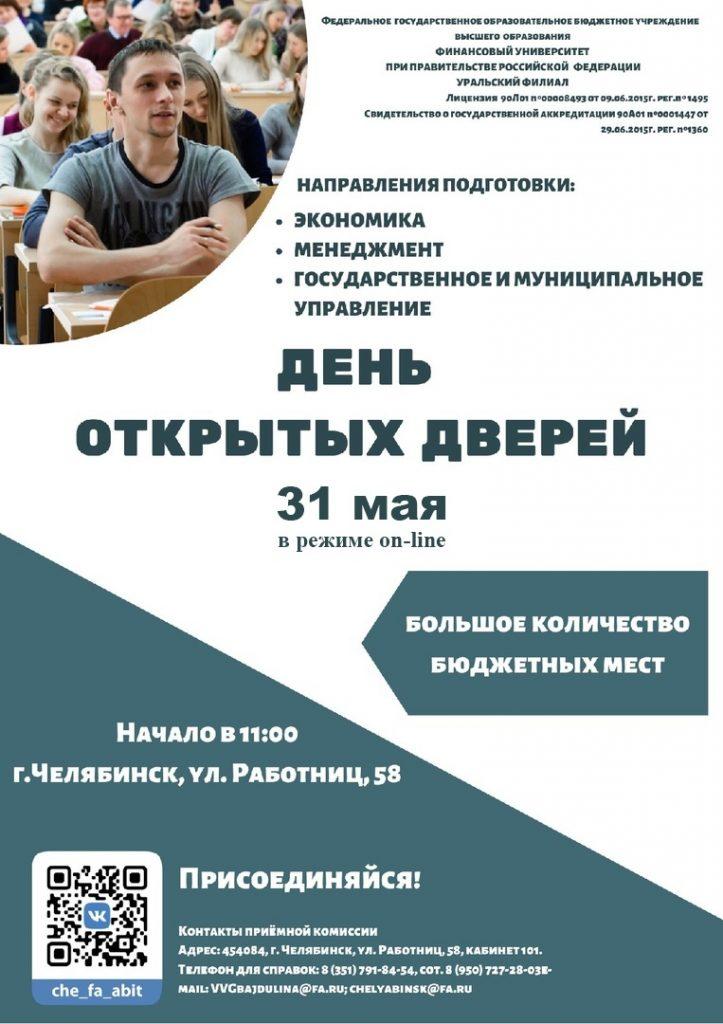 День открытых дверей в Уральском филиале Финансового университета