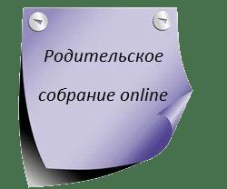 График итоговых родительских собраний на Сахарова