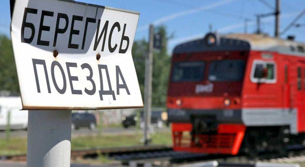Железная дорога - место повышенной опасности!