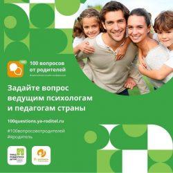 18 сентября приглашаем на Всероссийскую родительскую онлайн-конференцию «100 вопросов от родителей»