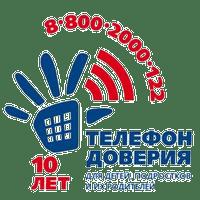 Важная информация о работе бесплатных телефонов доверия в Челябинске