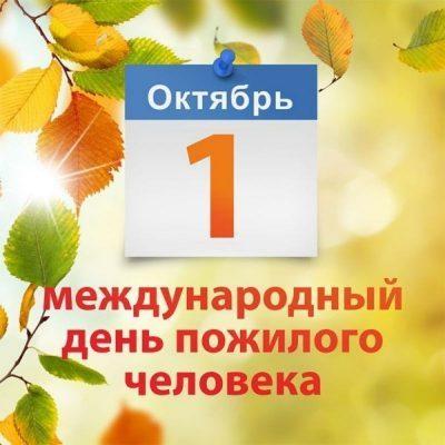 1 октября во всём мире отмечается День пожилых людей. Не остался в стороне и филиал нашего лицея.
