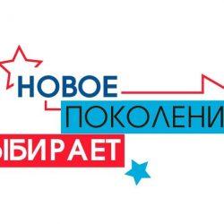 В Челябинске проходит профориентационный форум «Новое поколение выбирает»