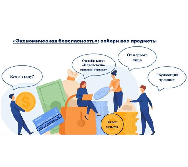 """Виртуально знакомимся с кафедрой """"Экономическая безопасность"""" ЮУрГУ"""