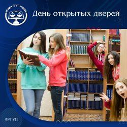 Российский государственный университет правосудия приглашает на День открытых дверей!