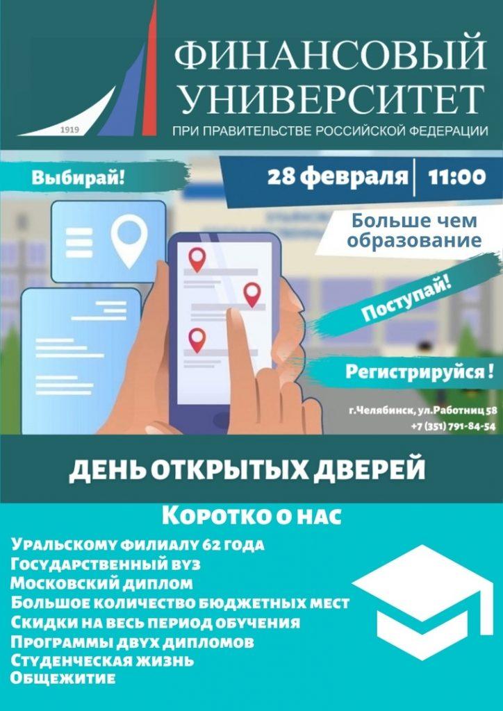Уральский филиал Финуниверситета открывает двери!