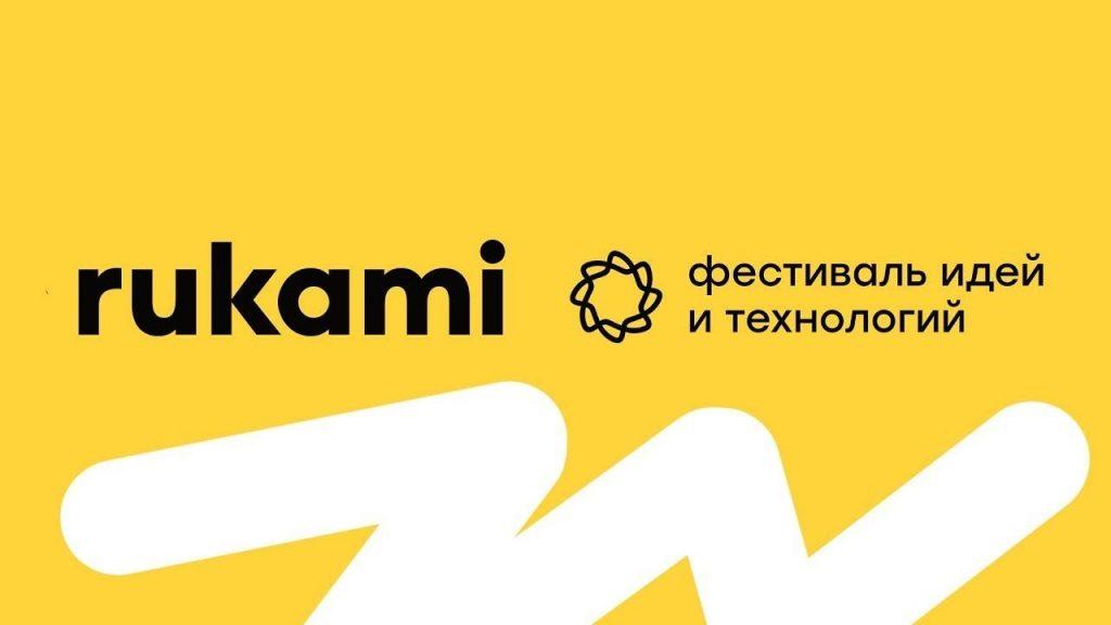 Фестиваль идей и технологий снова в Челябинске!