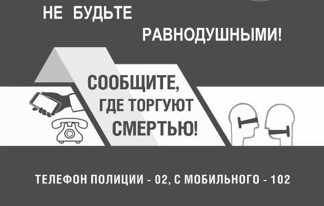 """15 марта 2021 года на территории Челябинской области начнётся Общероссийская акция """"Сообщи, где торгуют смертью"""""""