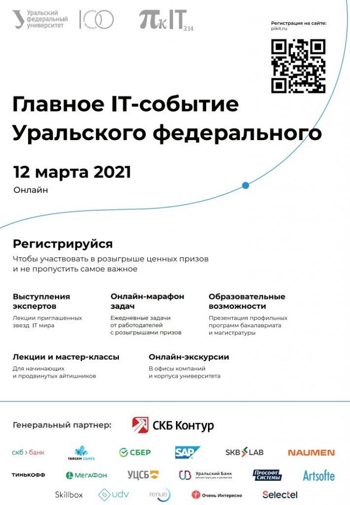 """Уральский федеральный университет приглашает старшеклассников на """"Пик IT"""""""