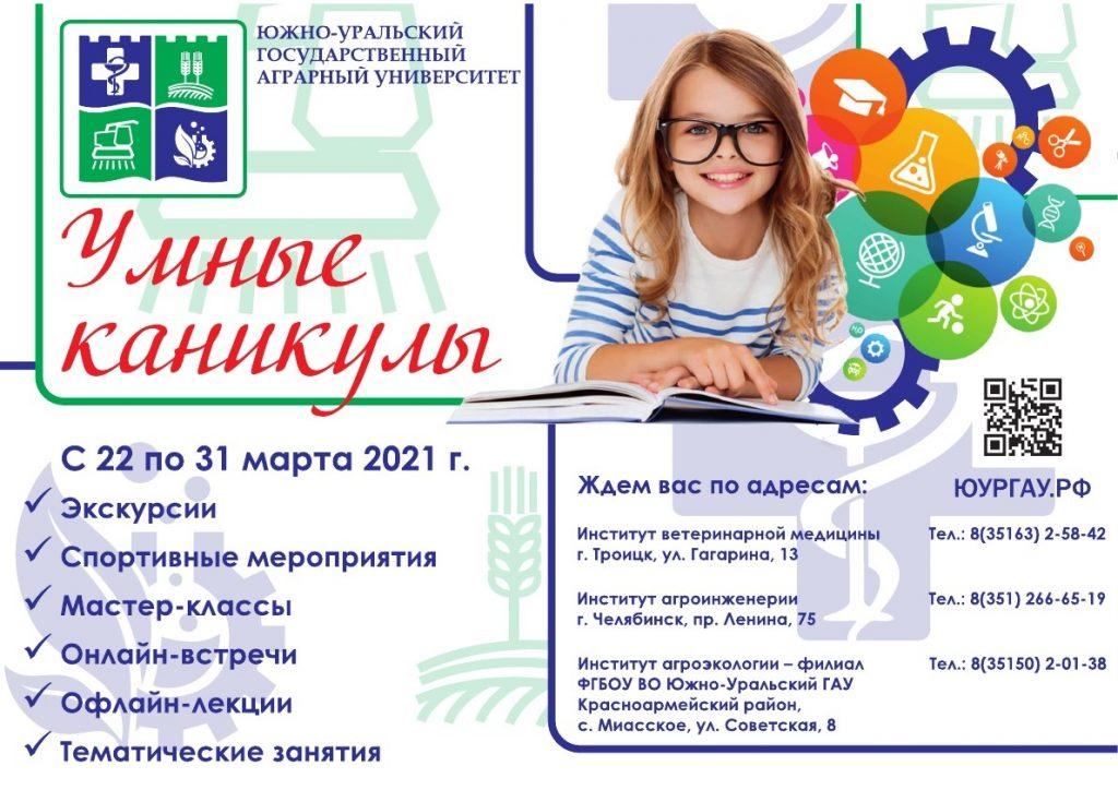 Южно-Уральский государственный аграрный университет приглашает школьников принять участие в мероприятиях «Умные каникулы» и День открытых дверей!