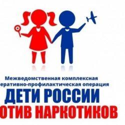 Челябинские полицейские проводят операцию «Дети России - 2021»