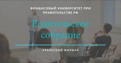 Уральский филиал Финансового университета при Правительстве Российской Федерации приглашает на родительское собрание
