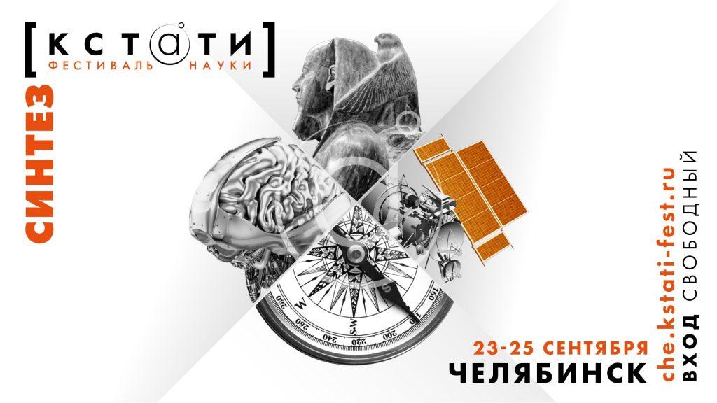 """В Челябинске пройдёт вестиваль науки """"Кстати"""""""