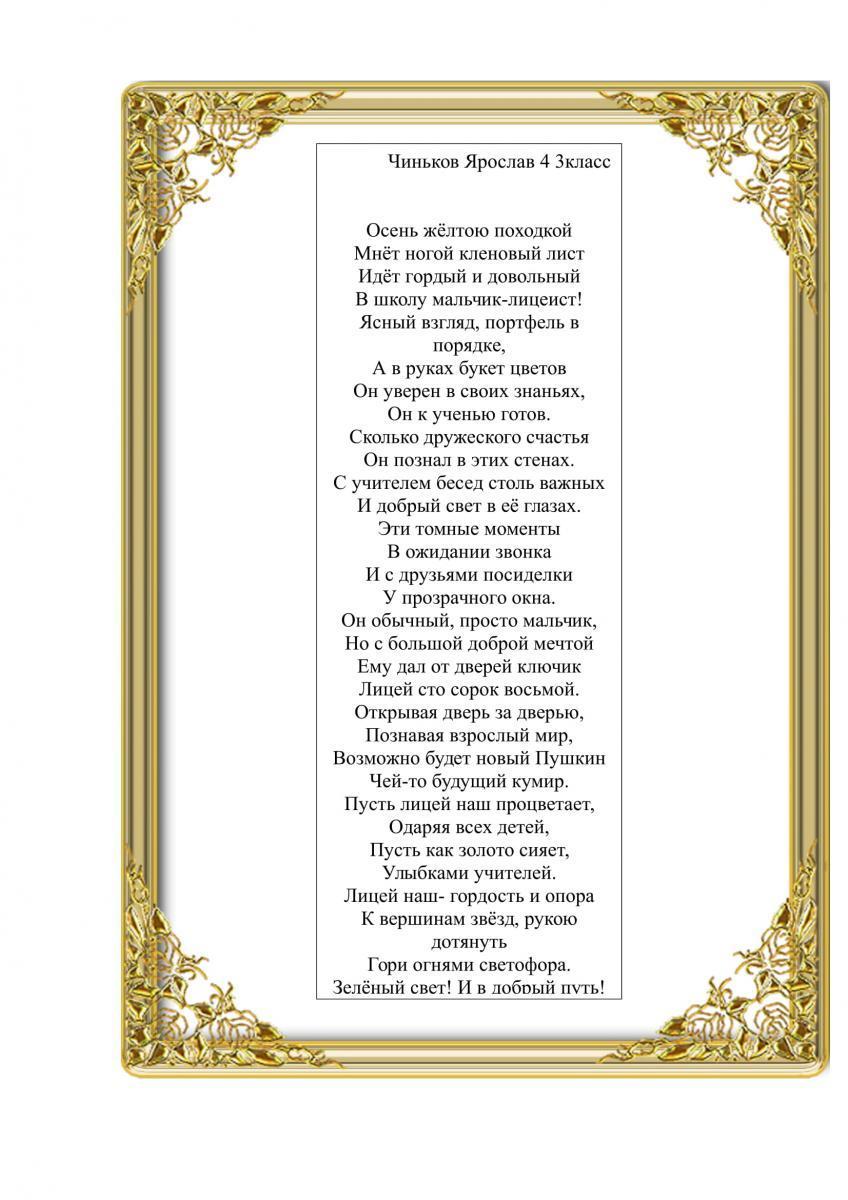 чиньков  мл 1 место-1