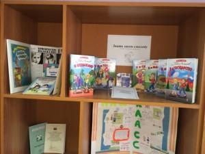 книжная выставка Защита (5)